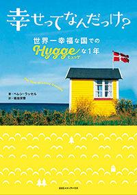 book-2-hygge-voyage-vol36-171012.jpg
