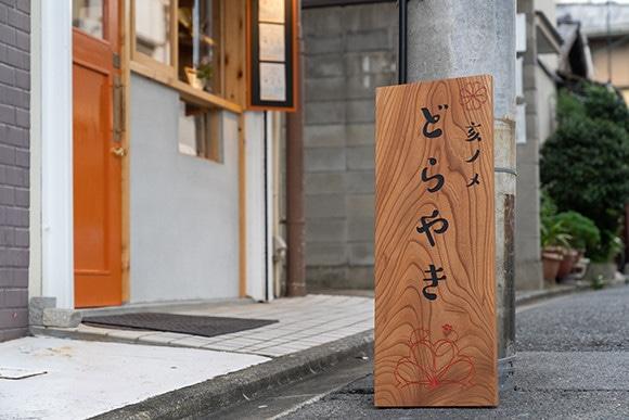 亥ノメ_0021.JPG