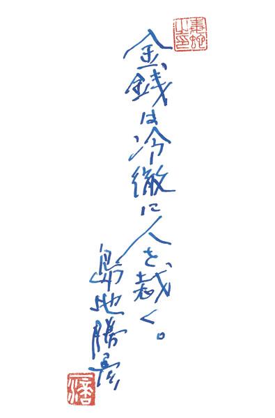 shimaji-1-210811.jpg