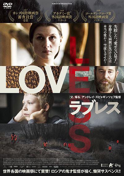 201222_loveless.jpg