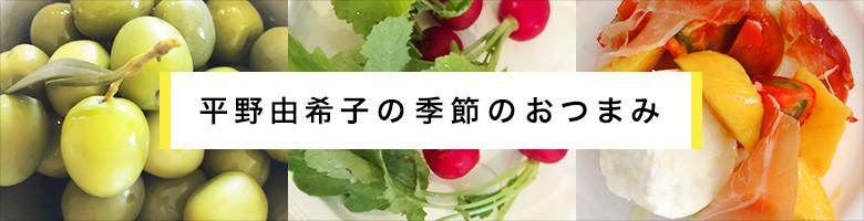 平野由希子の季節のおつまみ