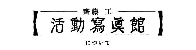 「齊藤工 活動寫眞館」について