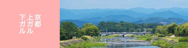 京都上ガル下ガル