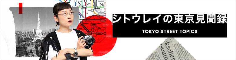 シトウレイの東京見聞録