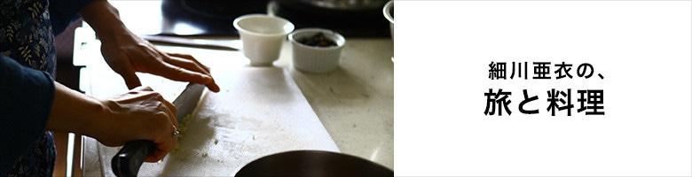 細川亜衣の、旅と料理