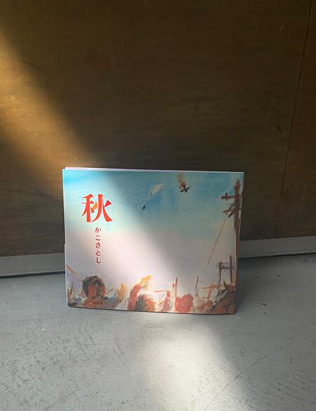 satoshi-kako-book-210920.jpg